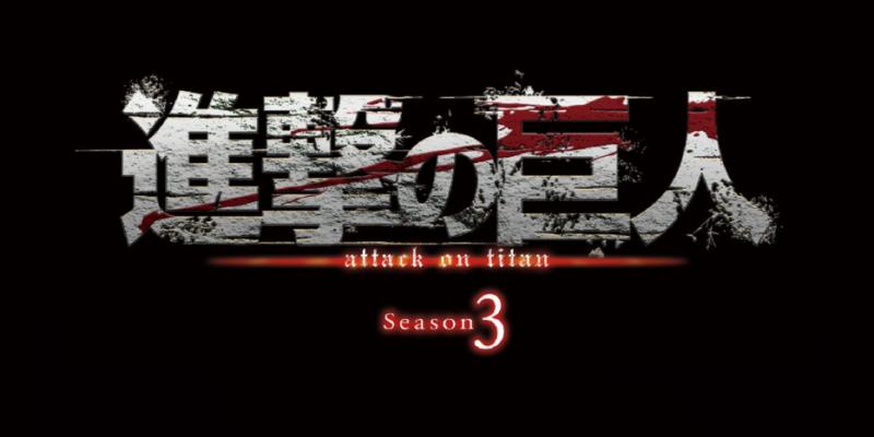Disponibile il trailer della terza stagione dell'Attacco dei Giganti