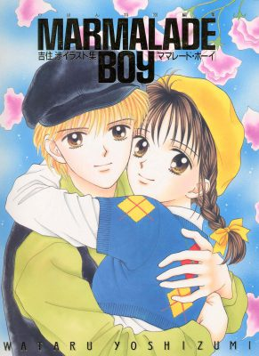 Marmalade Boy manga cover