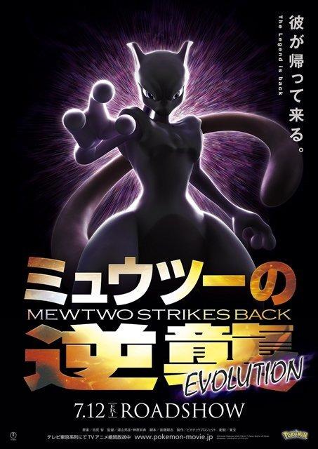 Disponibile il primo trailer di Pokémon: Mewtwo Strikes Back Evolution 1