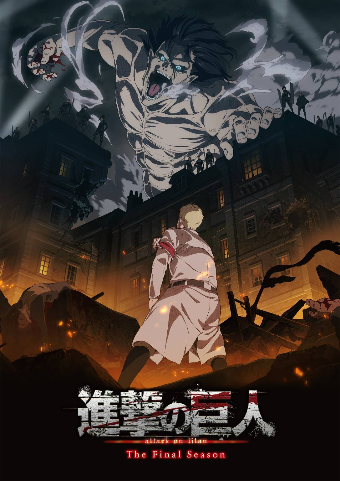 Attacco dei giganti final season poster